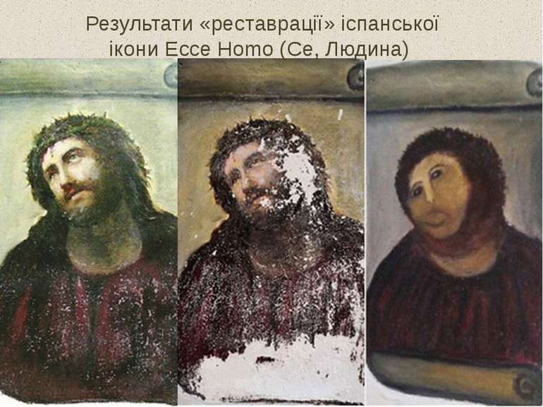 Результати «реставрації» іспанської ікони Ecce Homo (Се, Людина)