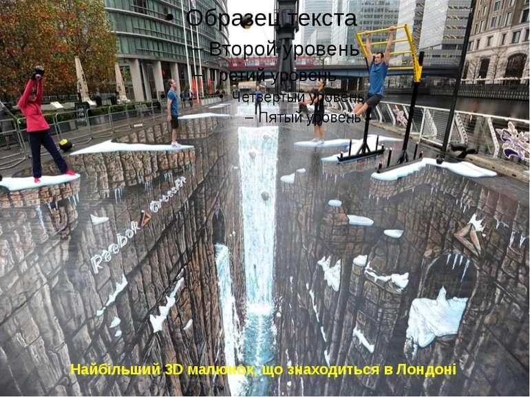 Найбільший 3D малюнок, що знаходиться в Лондоні