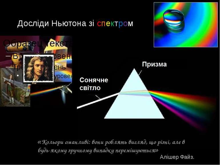 Досліди Ньютона зі спектром «Кольори оманливі: вони роблять вигляд, що різні,...