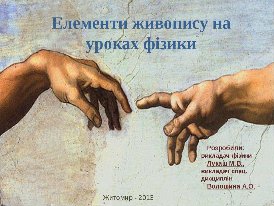 Елементи живопису на уроках фізики Розробили: викладач фізики Лукаш М.В., вик...