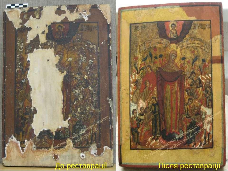 До реставрації Після реставрації