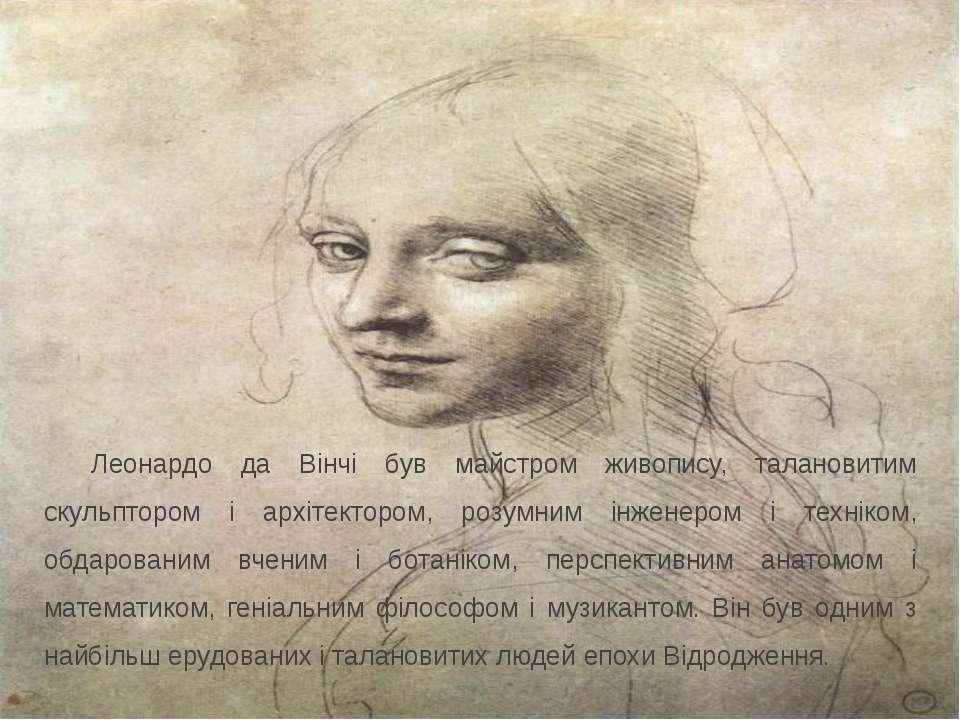 Леонардо да Вінчі був майстром живопису, талановитим скульптором і архітектор...