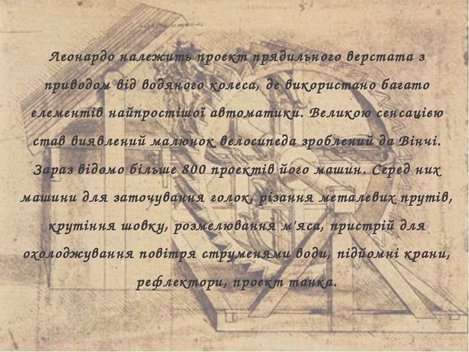 Леонардо належить проект прядильного верстата з приводом від водяного колеса,...