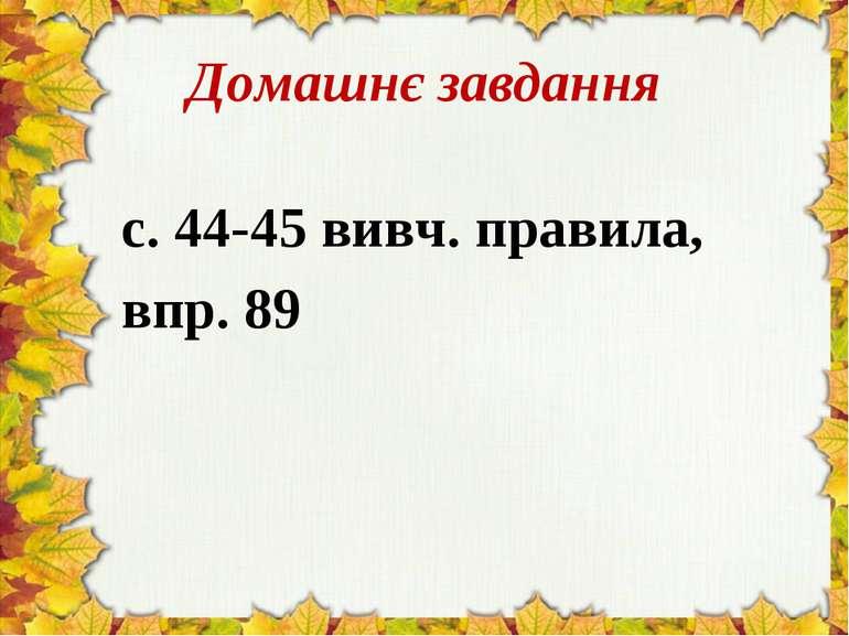 Домашнє завдання с. 44-45 вивч. правила, впр. 89