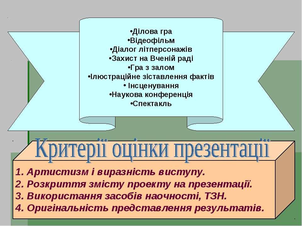 Ділова гра Відеофільм Діалог літперсонажів Захист на Вченій раді Гра з залом ...