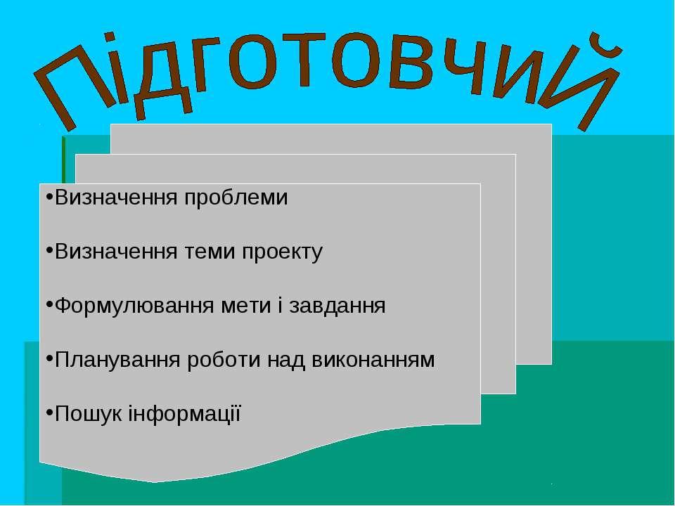 Визначення проблеми Визначення теми проекту Формулювання мети і завдання План...