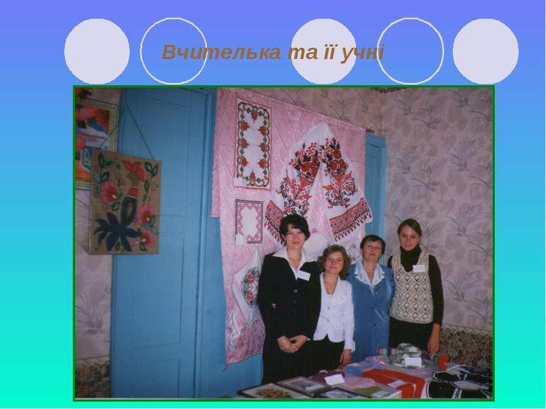 Вчителька та її учні