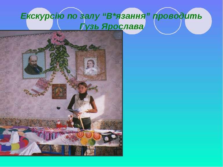 """Екскурсію по залу """"В*язання"""" проводить Гузь Ярослава"""