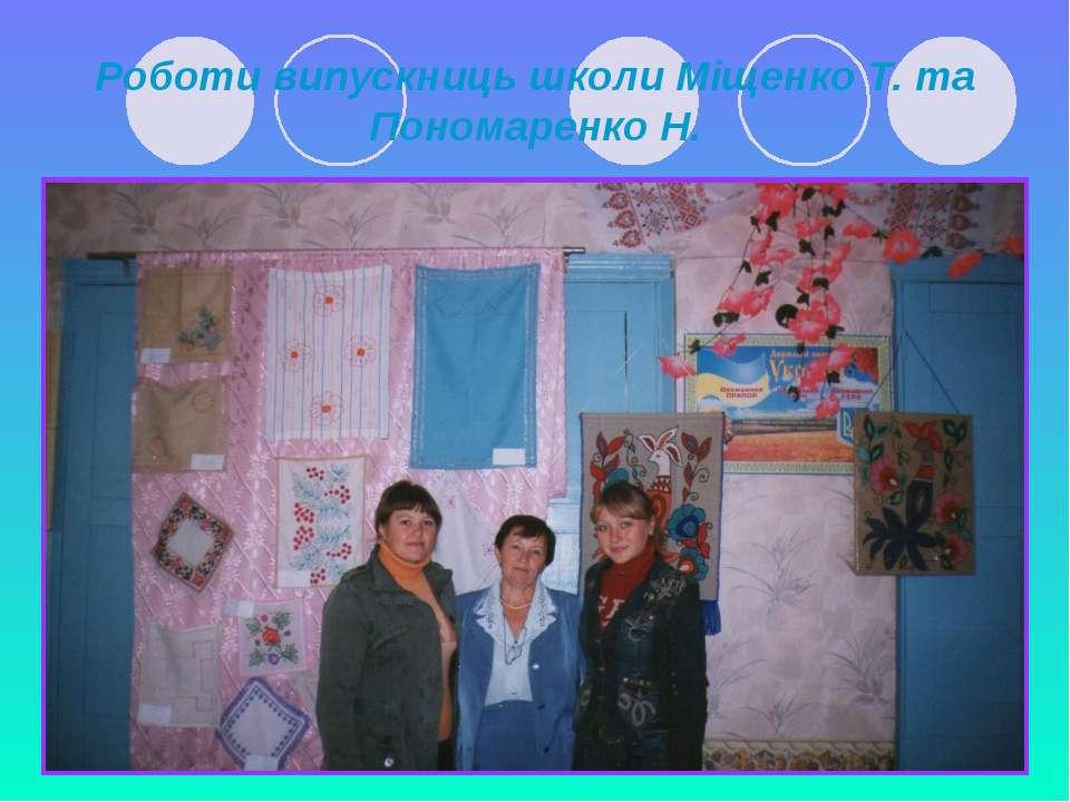 Роботи випускниць школи Міщенко Т. та Пономаренко Н.