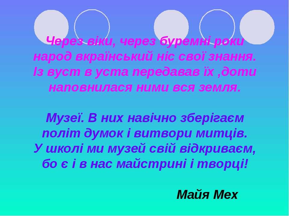 Через віки, через буремні роки народ вкраїнський ніс свої знання. Із вуст в у...