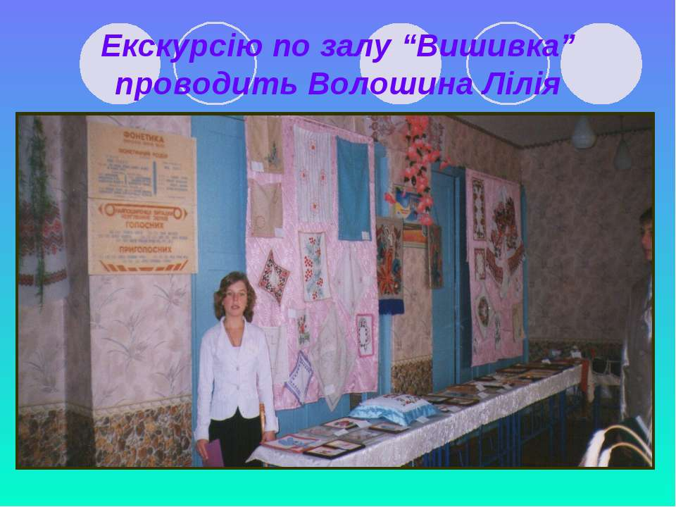 """Екскурсію по залу """"Вишивка"""" проводить Волошина Лілія"""