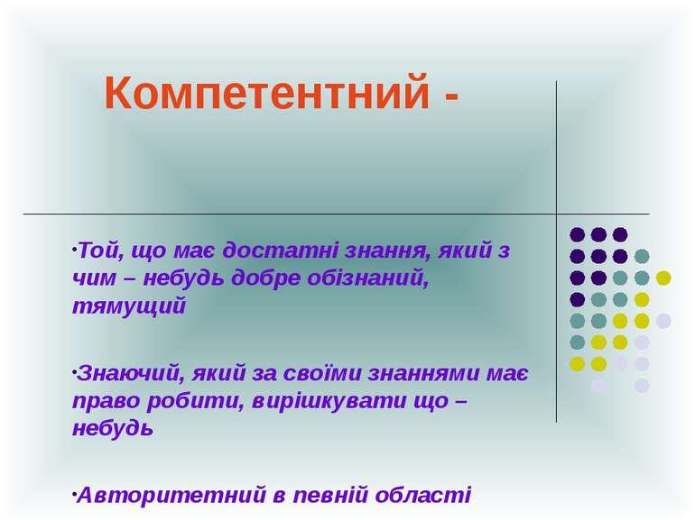 Компетентний - Той, що має достатні знання, який з чим – небудь добре обізнан...