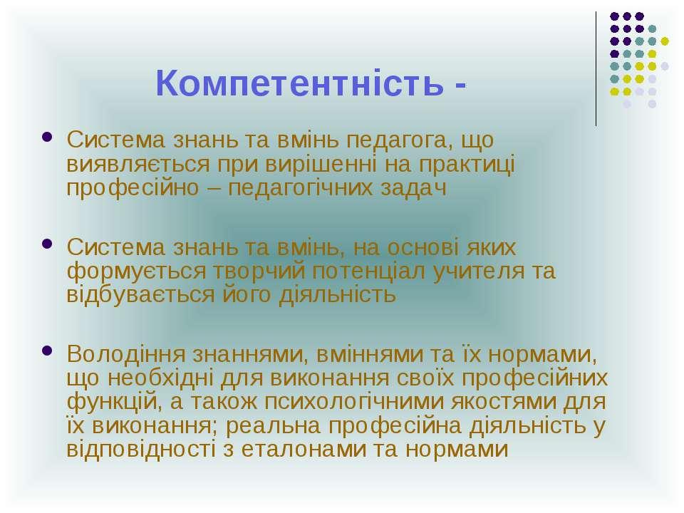 Компетентність - Система знань та вмінь педагога, що виявляється при вирішенн...