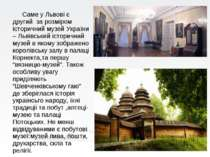 Саме у Львові є другий за розміром історичний музей України – Львівський істо...