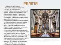 РЕЛІГІЯ Львів є центромодного з найрелігійніших регіонів України. Сьогодні м...