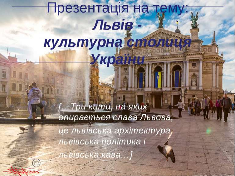 Презентація на тему: Львів - культурна столиця України […Три кити, на яких оп...