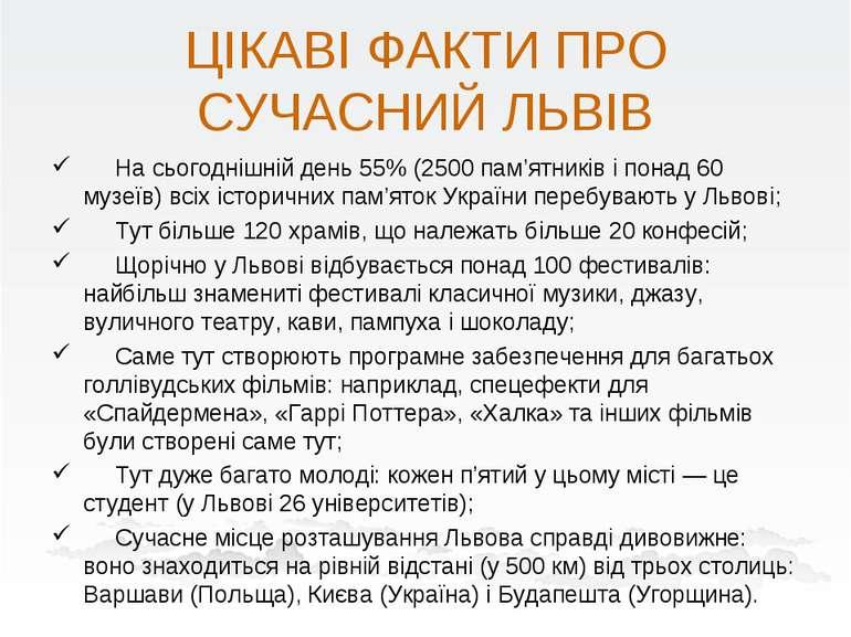 ЦІКАВІ ФАКТИ ПРО СУЧАСНИЙ ЛЬВІВ На сьогоднішній день 55% (2500 пам'ятників і ...