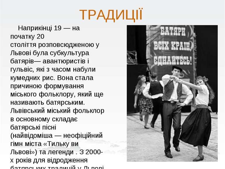 ТРАДИЦІЇ Наприкінці19— на початку20 століттярозповсюдженою у Львові була...