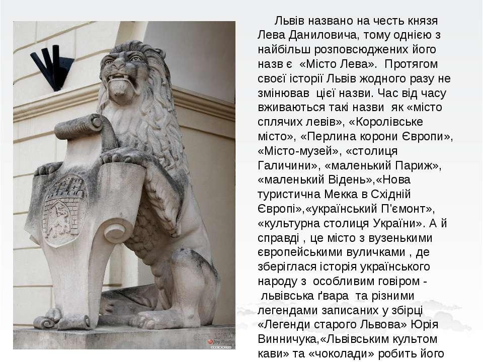 Львів названо на честь князя Лева Даниловича, тому однією з найбільш розповсю...