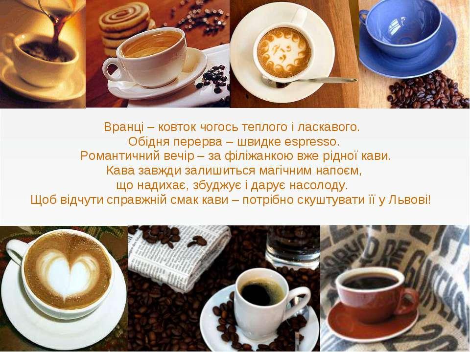 Вранці – ковток чогось теплого і ласкавого. Обідня перерва – швидке espresso....