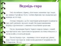 Ведмідь-гора Той, хто побував у Криму, обов'язково запам'ятав гору Аюдаг, що ...