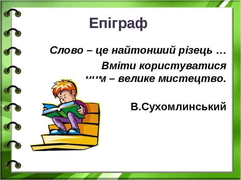 Епіграф Слово – це найтонший різець …  Вміти користу...