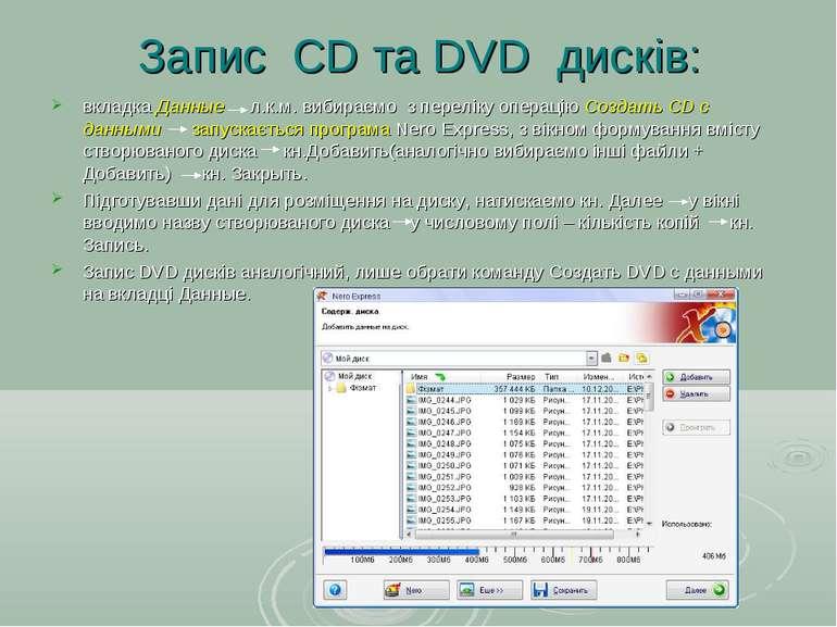 Запис CD та DVD дисків: вкладка Данные л.к.м. вибираємо з переліку операцію С...