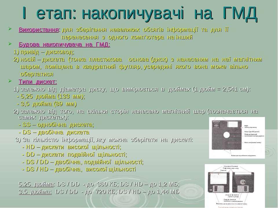 І етап: накопичувачі на ГМД Використання: для зберігання невеликих обсягів ін...