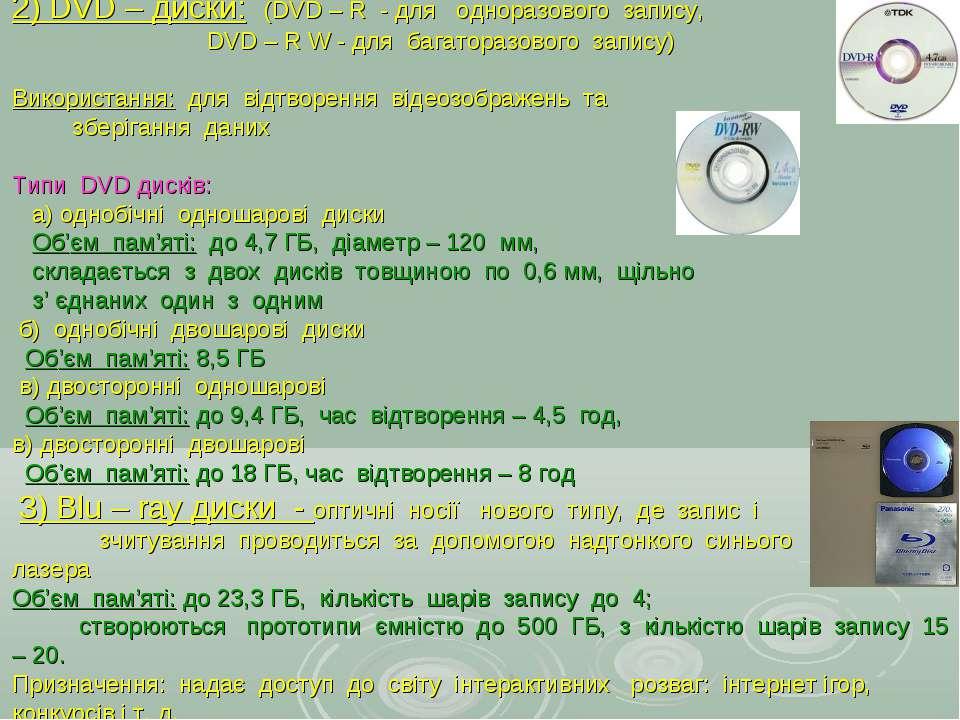 2) DVD – диски: (DVD – R - для одноразового запису, DVD – R W - для багатораз...