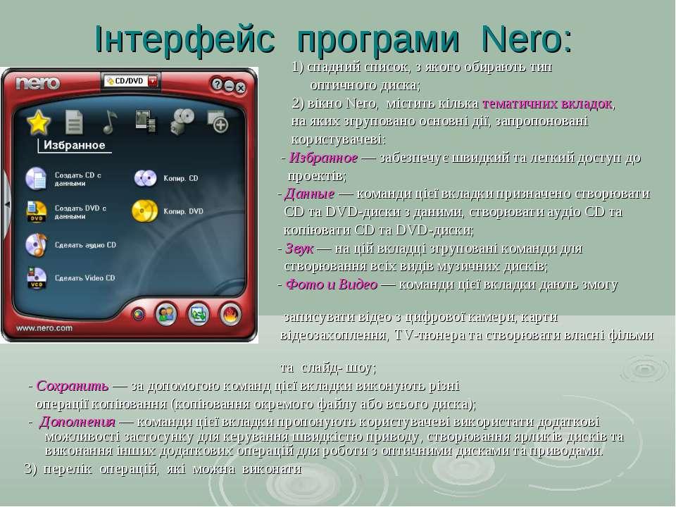 Інтерфейс програми Nero: 1) спадний список, з якого обирають тип оптичного ди...