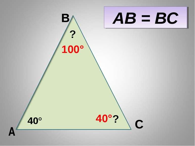 АВ = ВС А В С 40° ? ? 40° 100°
