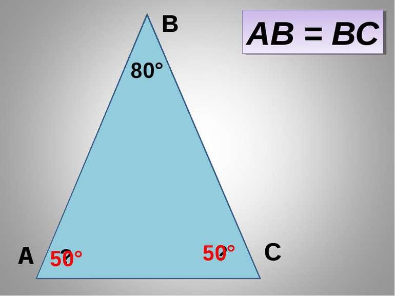 АВ = ВС А В С 80° ? ? 50° 50°