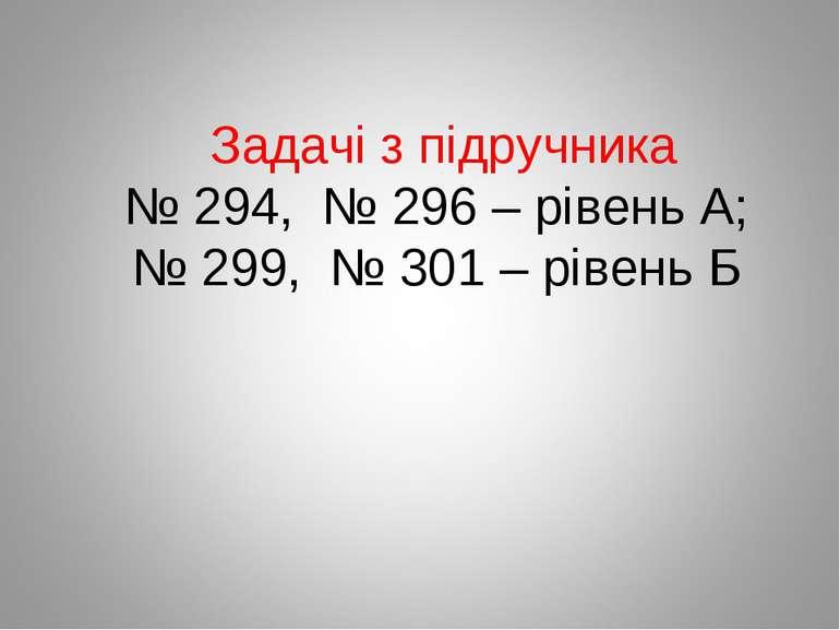 Задачі з підручника № 294, № 296 – рівень А; № 299, № 301 – рівень Б