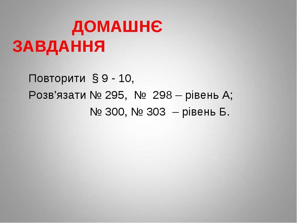 ДОМАШНЄ ЗАВДАННЯ Повторити § 9 - 10, Розв'язати № 295, № 298 – рівень А; № 30...