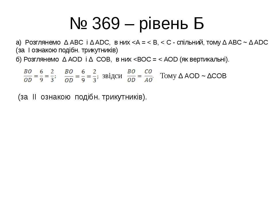 № 369 – рівень Б а) Розглянемо ∆ АBC і ∆ ADC, в них