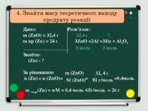 4. Знайти масу теоретичного виходу продукту реакції Дано: Розв'язок: m (ZnO) ...