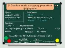 5. Знайти вихід продукту реакції за формулою Дано: Розв'язок: m (ZnO) = 32,4 ...