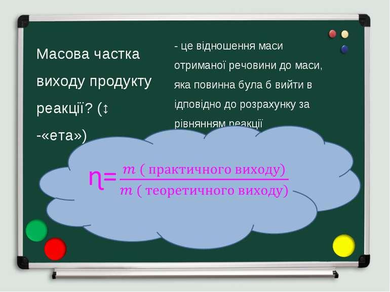 Масова частка виходу продукту реакції? (ɳ -«ета») - це відношення маси отрима...