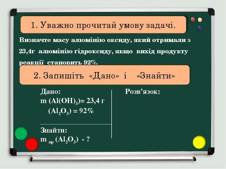 1. Уважно прочитай умову задачі. Визначте масу алюмінію оксиду, який отримали...
