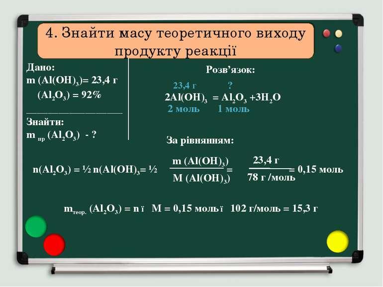 4. Знайти масу теоретичного виходу продукту реакції Дано: m (Al(OH)3)= 23,4 г...