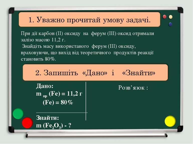 При дії карбон (II) оксиду на ферум (III) оксид отримали залізо масою 11,2 г....