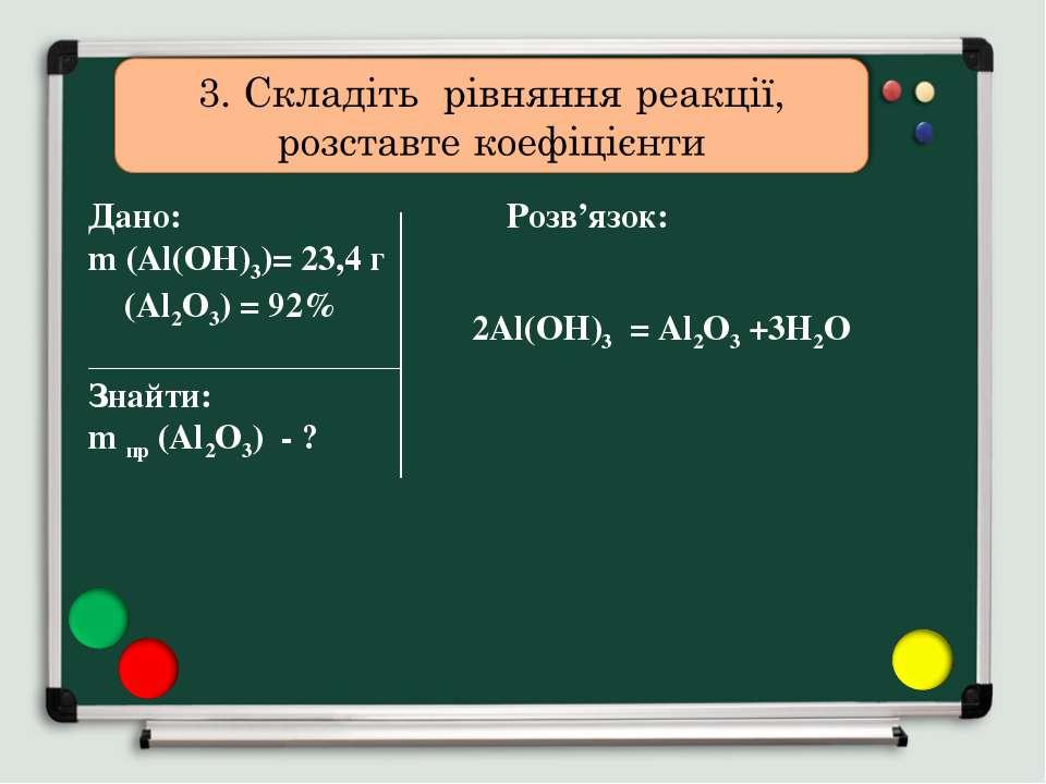 Дано: Розв'язок: m (Al(OH)3)= 23,4 г ɳ(Al2O3) = 92% __________________ Знайти...