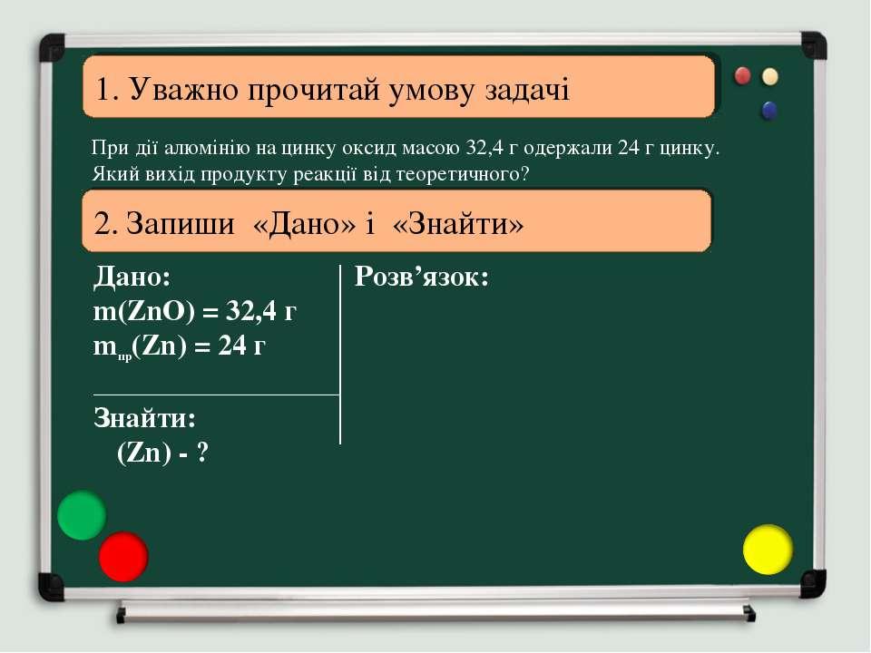 1. Уважно прочитай умову задачі При дії алюмінію на цинку оксид масою 32,4 г ...