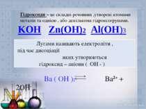 Гідроксиди – це складні речовини ,утворені атомами металів та однією , або де...