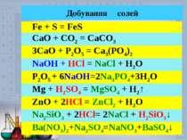 Добування солей Fe + S = FeS CaO + CO2 = CaCO3 3CaO + P2O5 = Ca3(PO4)2 NaOH +...