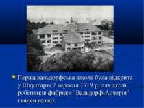 Перша вальдорфська школа була відкрита уШтутгарті7 вересня1919р. для діте...