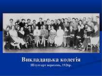 Викладацька колегія Штутгарт вересень, 1926р.