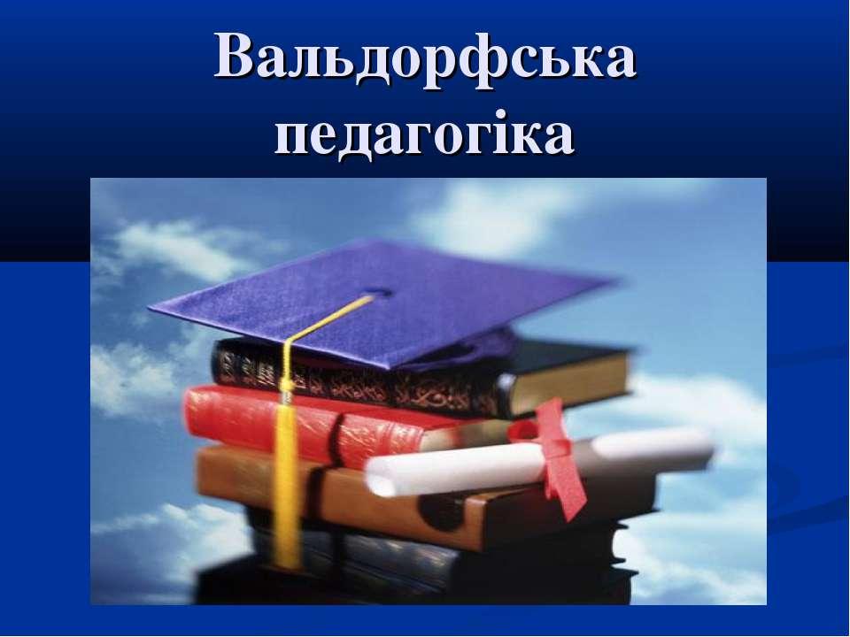 Вальдорфська педагогіка