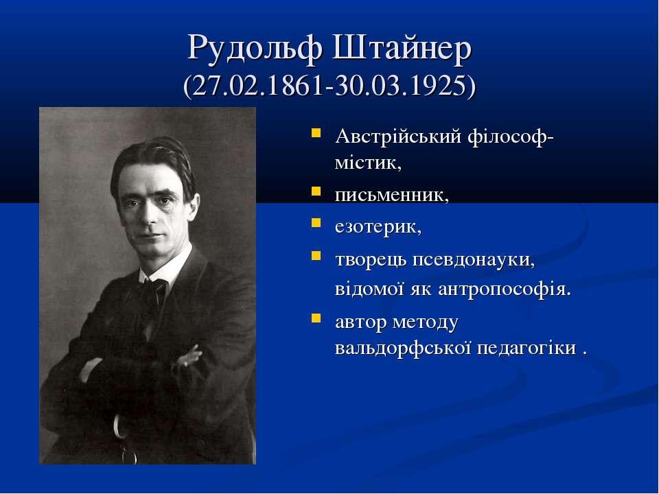 Рудольф Штайнер (27.02.1861-30.03.1925) Австрійськийфілософ-містик, письмен...