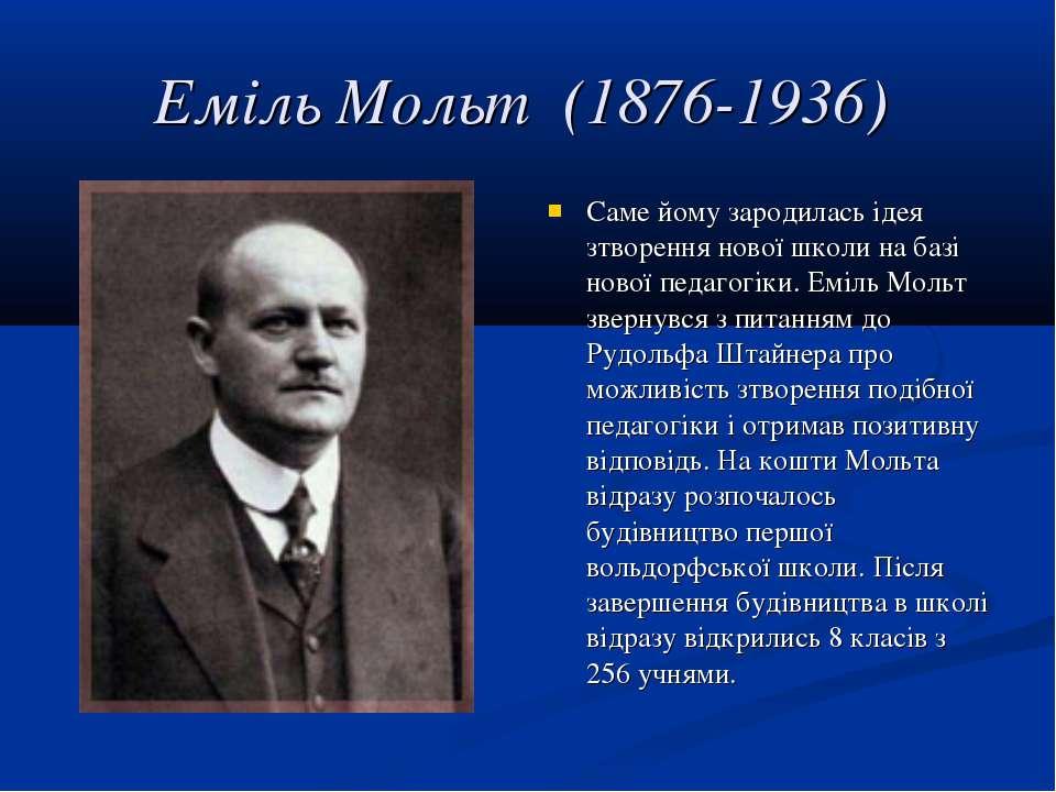 Еміль Мольт (1876-1936) Саме йому зародилась ідея зтворення нової школи на б...